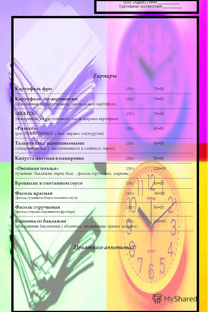 ООО «АДЕВС» ИНН ___________ Сертификат соответствия __________ ООО «АДЕВС» ИНН ___________ Сертификат соответствия __________ Гарниры Картофель фри 150 г70=00 -------------------------------------------------------------------------------------------
