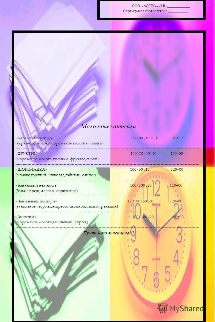 ООО «АДЕВС» ИНН ___________ Сертификат соответствия __________ ООО «АДЕВС» ИНН ___________ Сертификат соответствия __________ - Молочные коктейли «Карамельное чудо»15\100\100\10 110=00 (карамель, молоко,мороженое,взбитые сливки) ---------------------