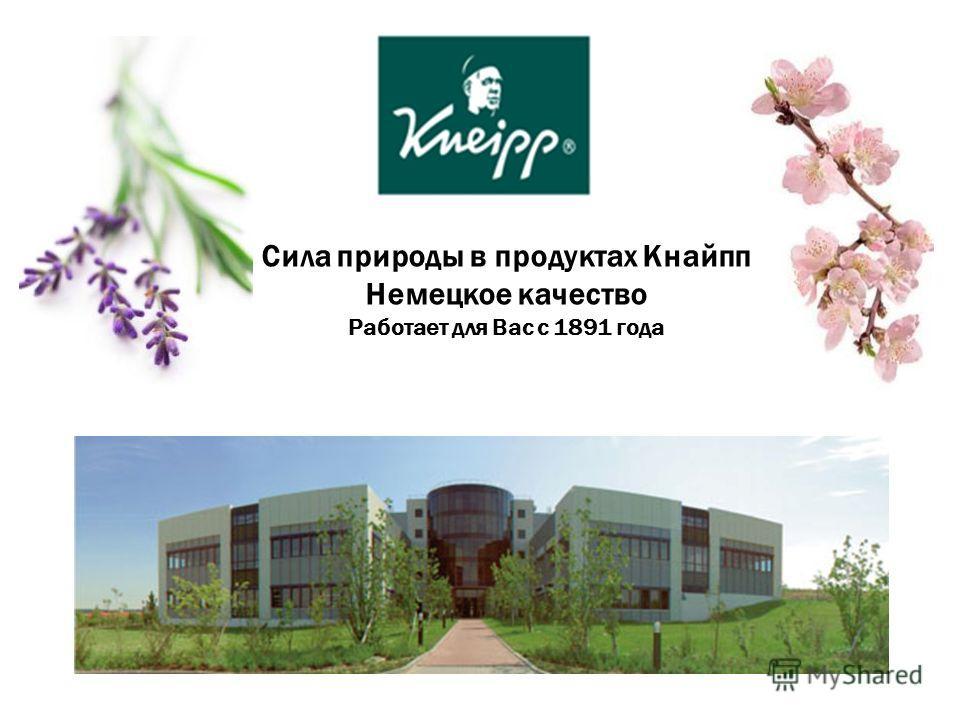 Сила природы в продуктах Кнайпп Немецкое качество Работает для Вас с 1891 года