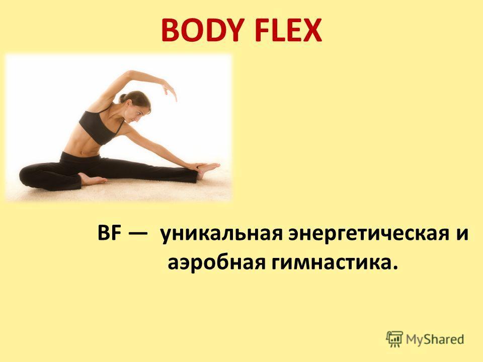 BODY FLEX BF уникальная энергетическая и аэробная гимнастика.