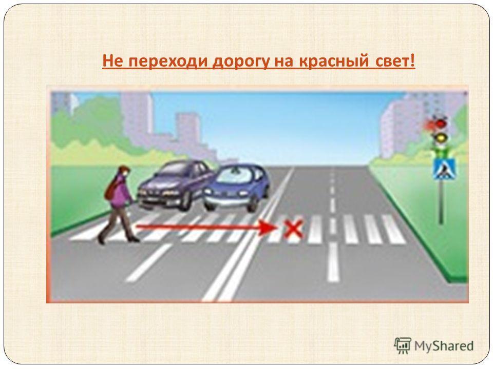 Не переходи дорогу на красный свет !