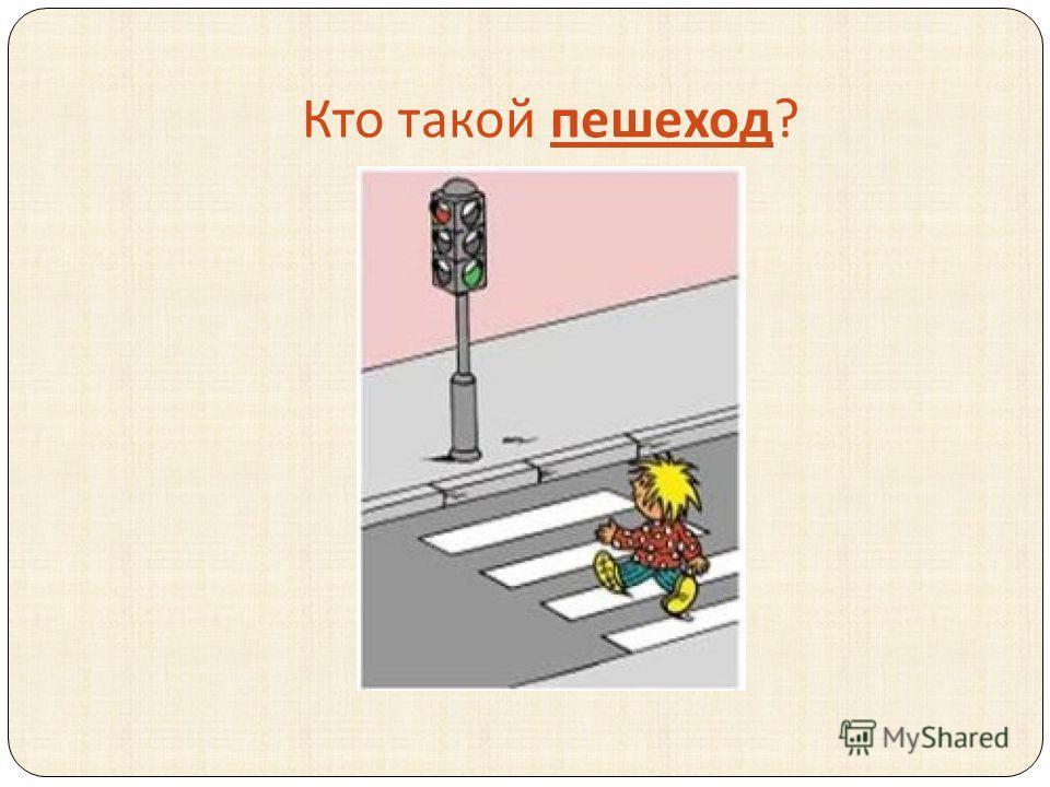 Кто такой пешеход ?