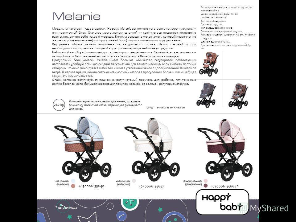 Модель из категории «два в одном». На раму Melanie вы можете установить комфортную люльку или прогулочный блок. Спальное место люльки шириной 37 сантиметров позволяет комфортно разместить внутри ребенка до 6 месяцев. Коляска оснащена механизмом, кото