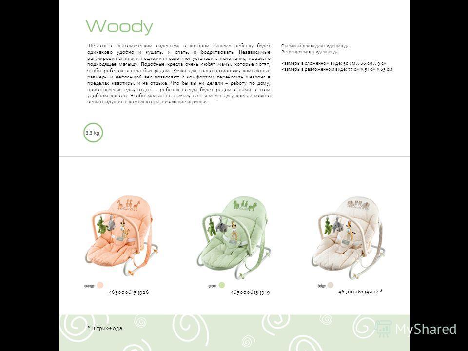 * штрих-кода Шезлонг с анатомическим сиденьем, в котором вашему ребенку будет одинаково удобно и кушать, и спать, и бодрствовать. Независимые регулировки спинки и подножки позволяют установить положение, идеально подходящее малышу. Подобные кресла оч