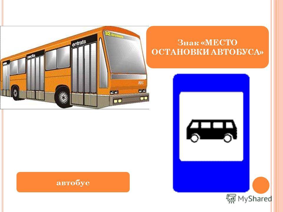 автобус Знак «МЕСТО ОСТАНОВКИ АВТОБУСА»