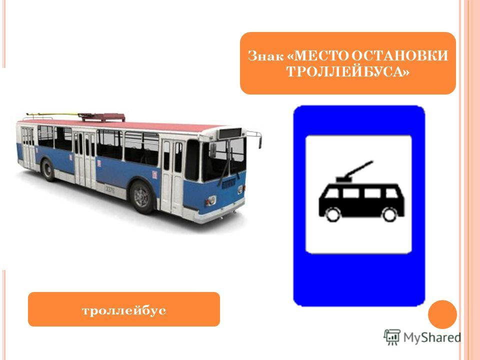 троллейбус Знак «МЕСТО ОСТАНОВКИ ТРОЛЛЕЙБУСА»