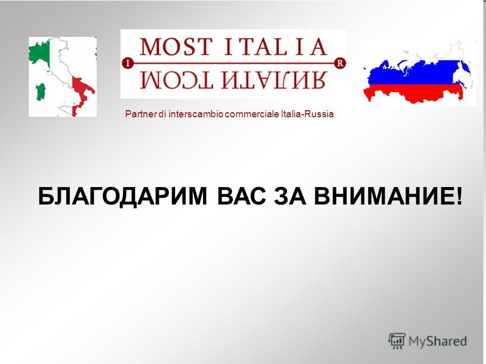 Partner di interscambio commerciale Italia-Russia БЛАГОДАРИМ ВАС ЗА ВНИМАНИЕ!