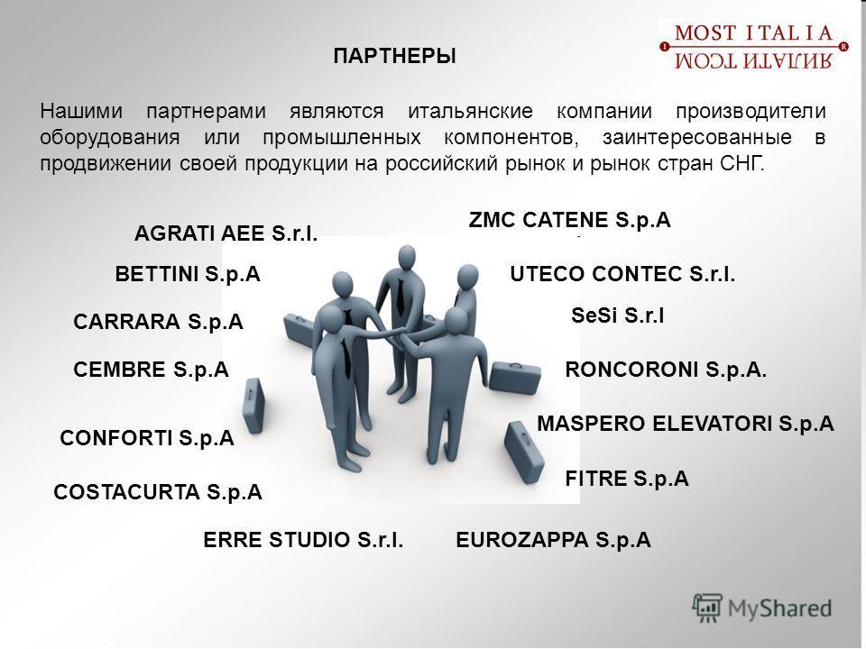 ПАРТНЕРЫ Нашими партнерами являются итальянские компании производители оборудования или промышленных компонентов, заинтересованные в продвижении своей продукции на российский рынок и рынок стран СНГ. CARRARA S.p.A CEMBRE S.p.A COSTACURTA S.p.A FITRE