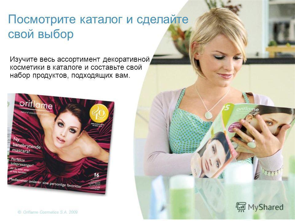 Посмотрите каталог и сделайте свой выбор Изучите весь ассортимент декоративной косметики в каталоге и составьте свой набор продуктов, подходящих вам.