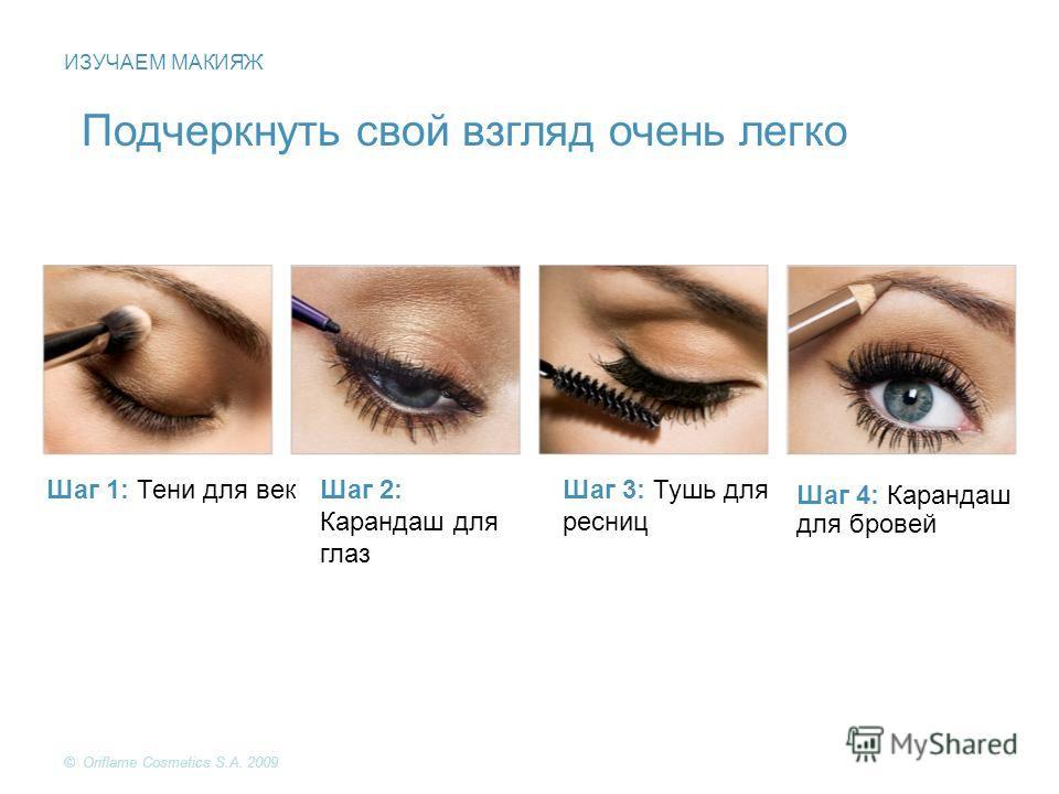 Макияж глаз без теней