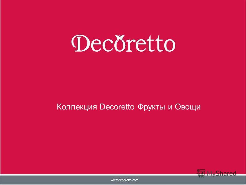 Коллекция Decoretto Фрукты и Овощи