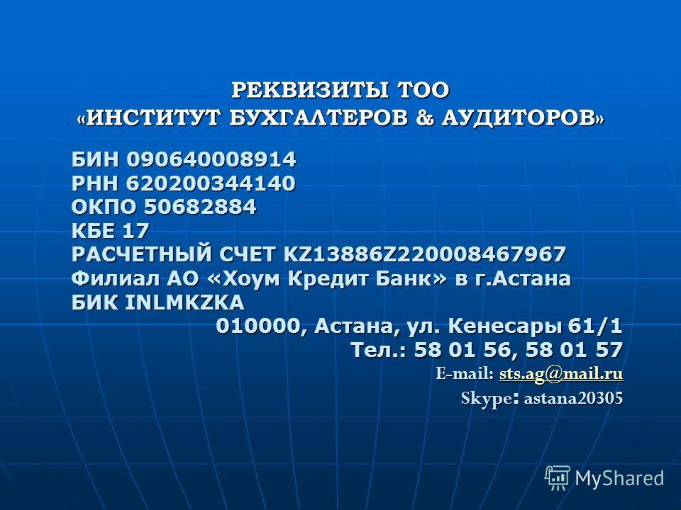 БИН 090640008914 РНН 620200344140 ОКПО 50682884 КБЕ 17 РАСЧЕТНЫЙ СЧЕТ KZ13886Z220008467967 Филиал АО «Хоум Кредит Банк» в г.Астана БИК INLMKZKA 010000, Астана, ул. Кенесары 61/1 Тел.: 58 01 56, 58 01 57 E-mail: sts.ag@mail.ru sts.ag@mail.ru Skype : a