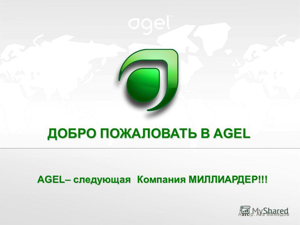 ДОБРО ПОЖАЛОВАТЬ В AGEL AGEL– следующая Компания МИЛЛИАРДЕР!!! Автор: Ата Мамедов