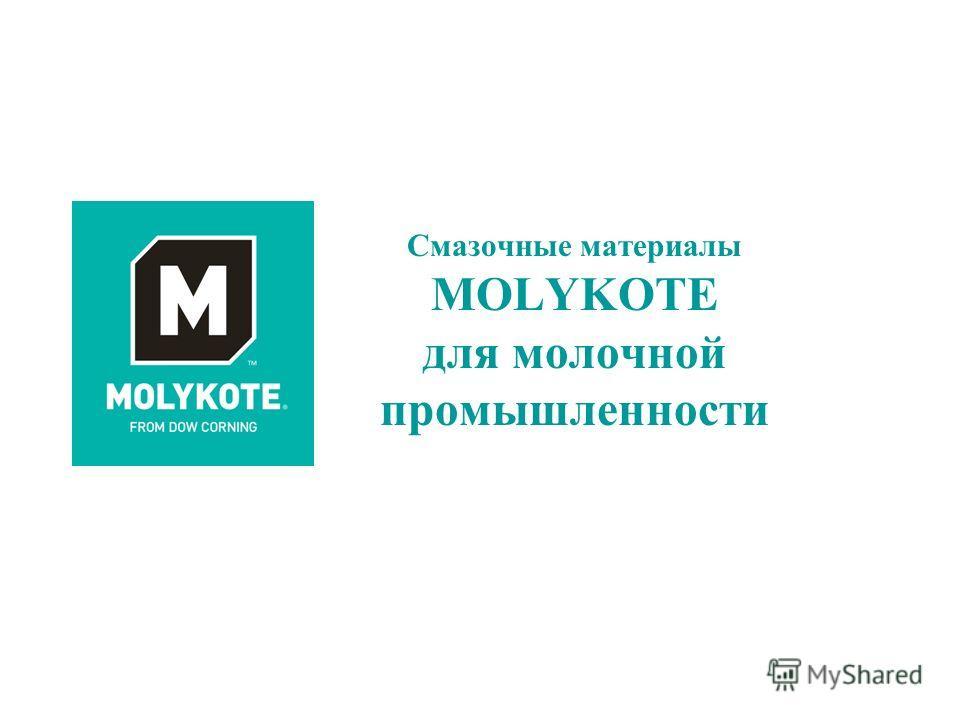 Смазочные материалы MOLYKOTE для молочной промышленности