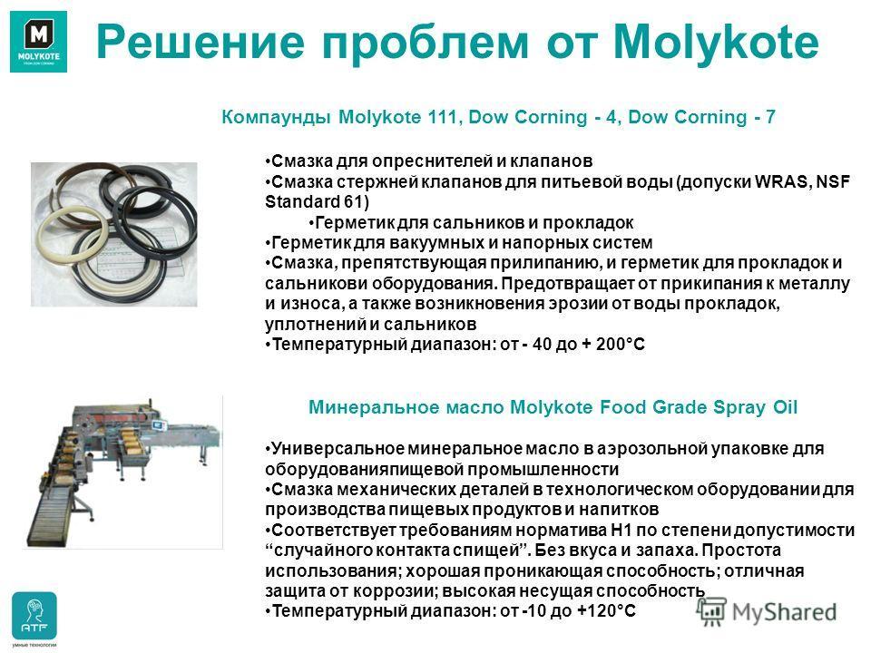 Решение проблем от Molykote Компаунды Molykote 111, Dow Corning - 4, Dow Corning - 7 Смазка для опреснителей и клапанов Смазка стержней клапанов для питьевой воды (допуски WRAS, NSF Standard 61) Герметик для сальников и прокладок Герметик для вакуумн