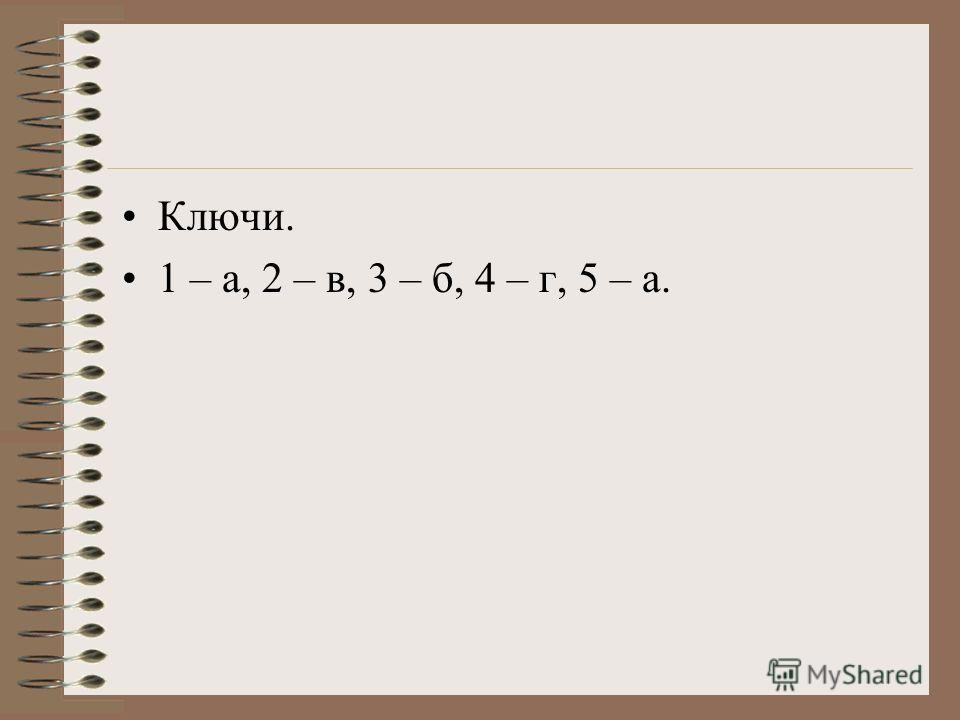Ключи. 1 – а, 2 – в, 3 – б, 4 – г, 5 – а.