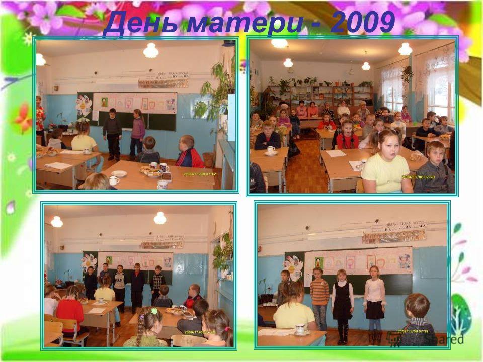 День матери - 2009