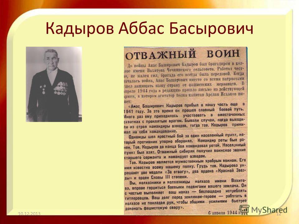 Кадыров Аббас Басырович 10.12.2013http://aida.ucoz.ru12