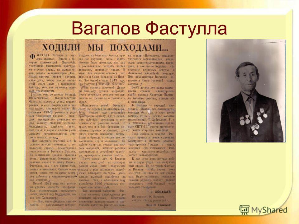 Вагапов Фастулла