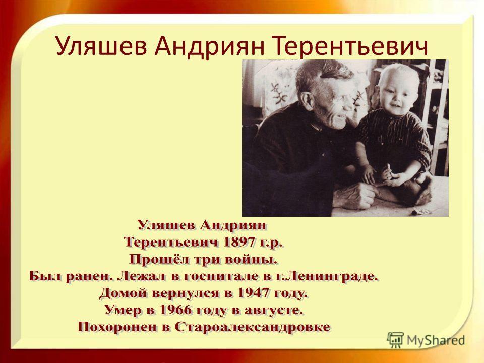 Уляшев Андриян Терентьевич