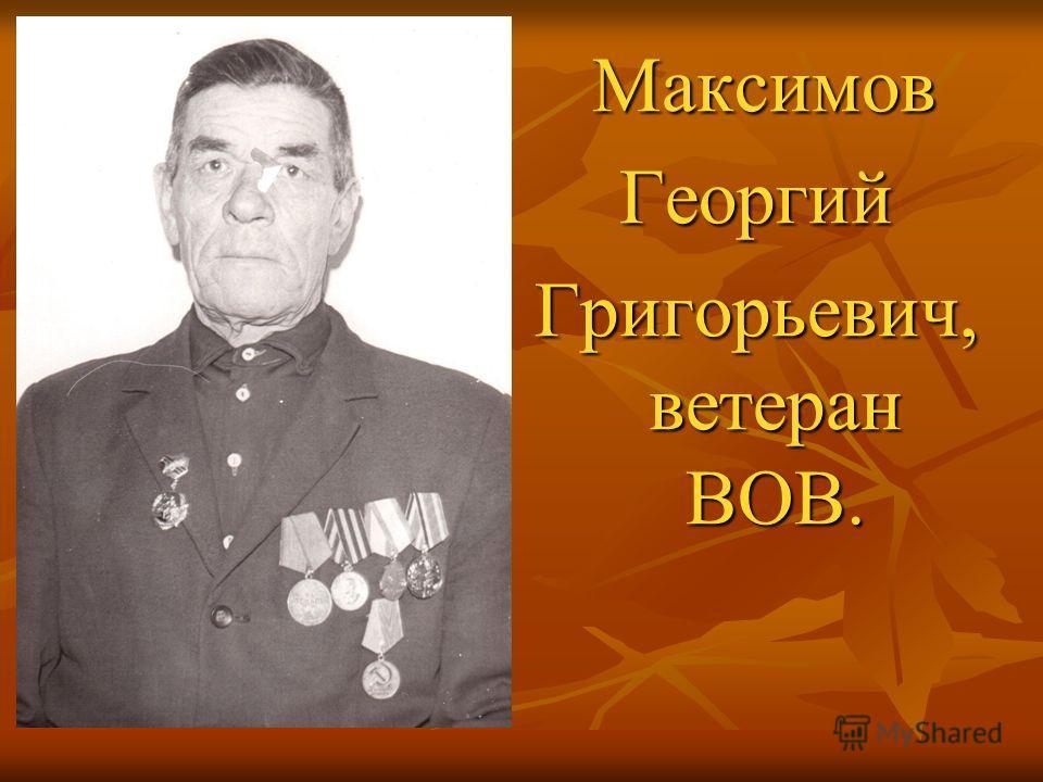 Максимов МаксимовГеоргий Григорьевич, ветеран ВОВ.