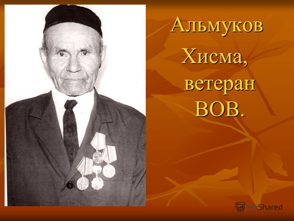 Альмуков Альмуков Хисма, ветеран ВОВ.