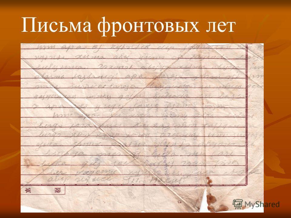 Письма фронтовых лет