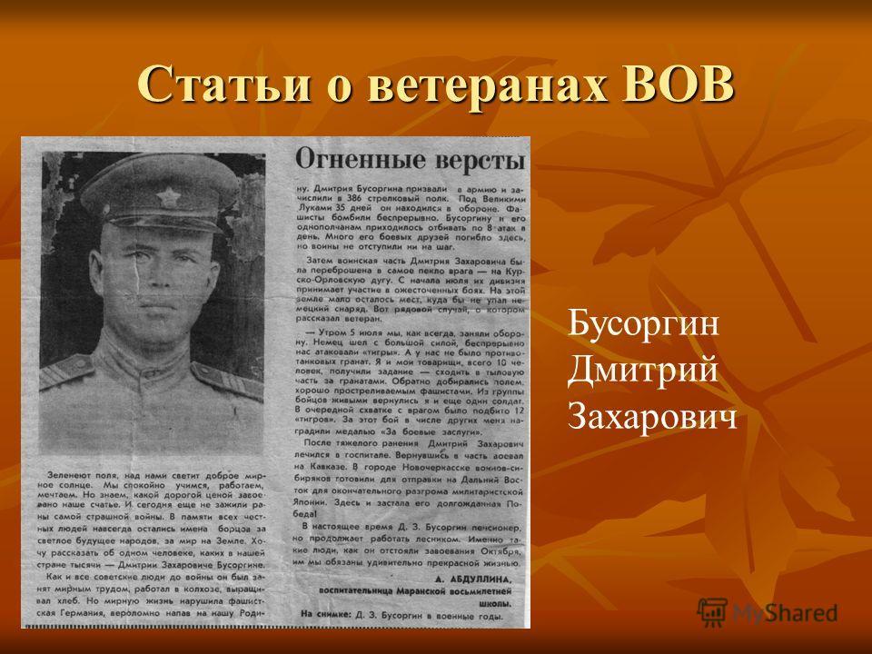 Статьи о ветеранах ВОВ Бусоргин Дмитрий Захарович