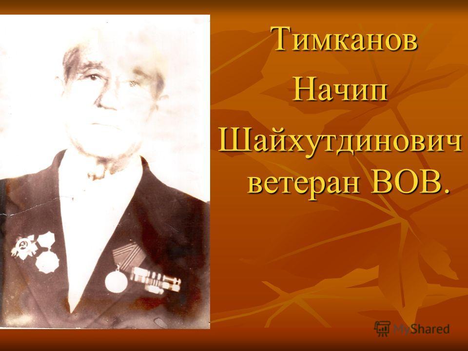 Тимканов ТимкановНачип Шайхутдинович ветеран ВОВ.