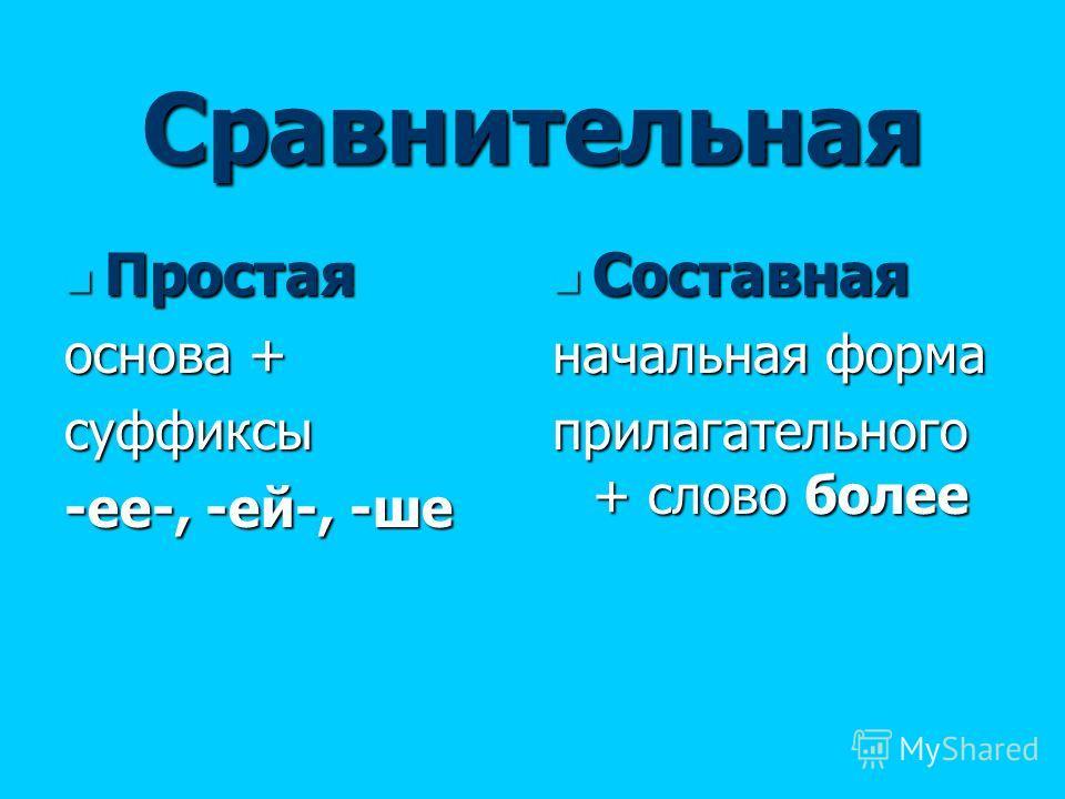 Сравнительная Простая Простая основа + суффиксы -ее-, -ей-, -ше Составная Составная начальная форма прилагательного + слово более