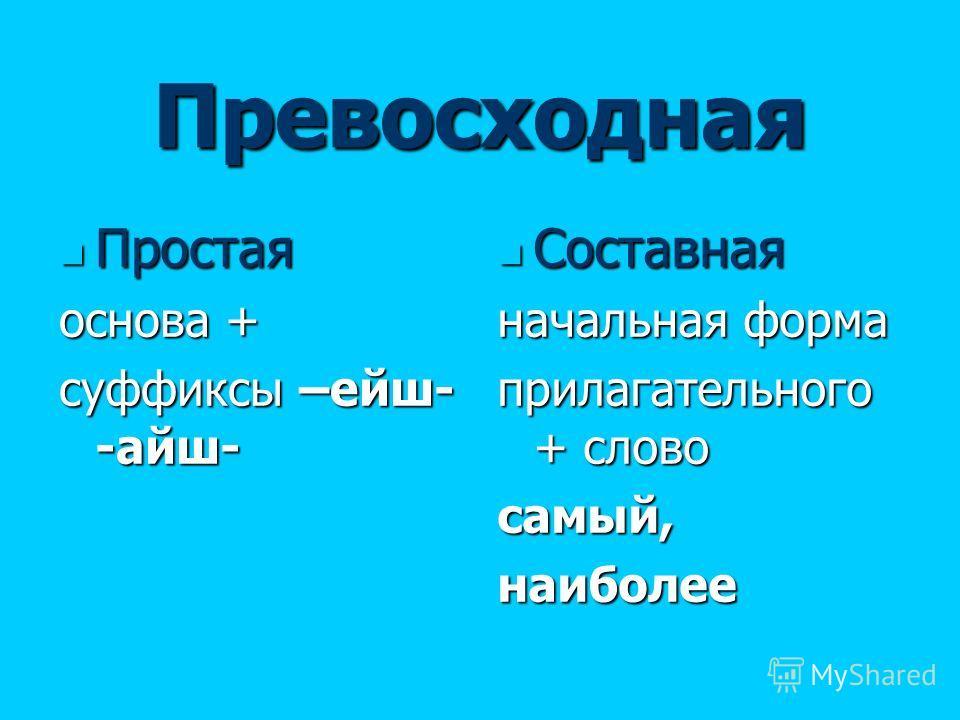 Превосходная Простая Простая основа + суффиксы –ейш- -айш- Составная Составная начальная форма прилагательного + слово самый,наиболее
