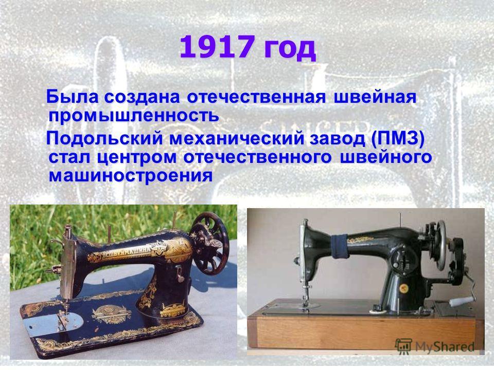 13 1917 год Была создана отечественная швейная промышленность Была создана отечественная швейная промышленность Подольский механический завод (ПМЗ) стал центром отечественного швейного машиностроения Подольский механический завод (ПМЗ) стал центром о