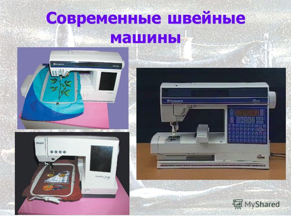 15 Современные швейные машины