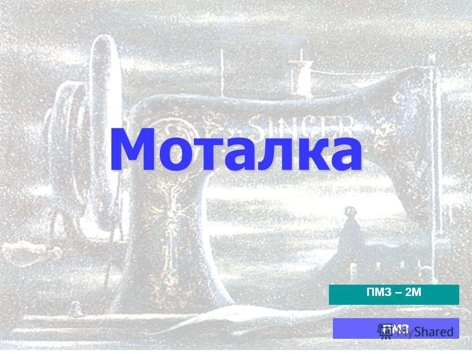 Моталка ПМЗ – 2М