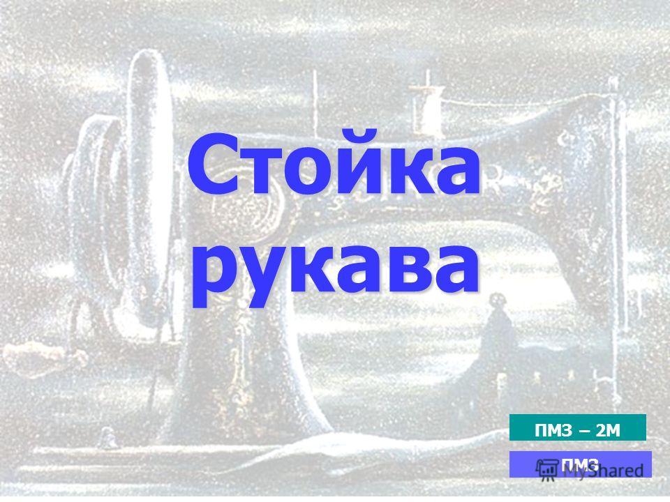 Стойка рукава ПМЗ – 2М