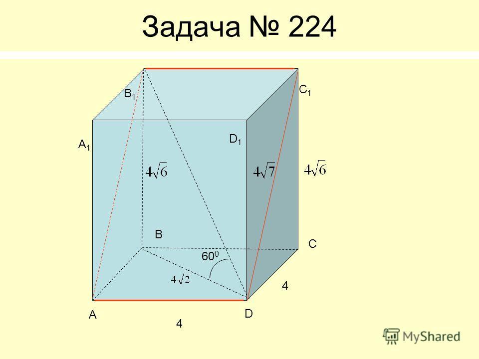 Задача 224 А B C D А1А1 B1B1 C1C1 D1D1 60 0 4 4