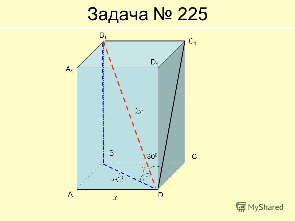 Задача 225 А1А1 В С D А В1В1 С1С1 D1D1 30 0 ? х