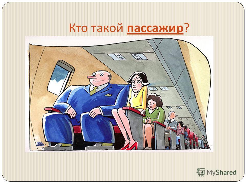 Кто такой пассажир ?