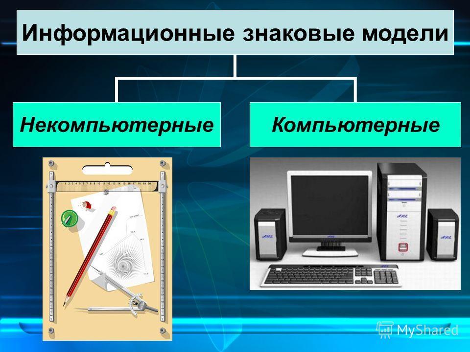 Информационные знаковые модели НекомпьютерныеКомпьютерные