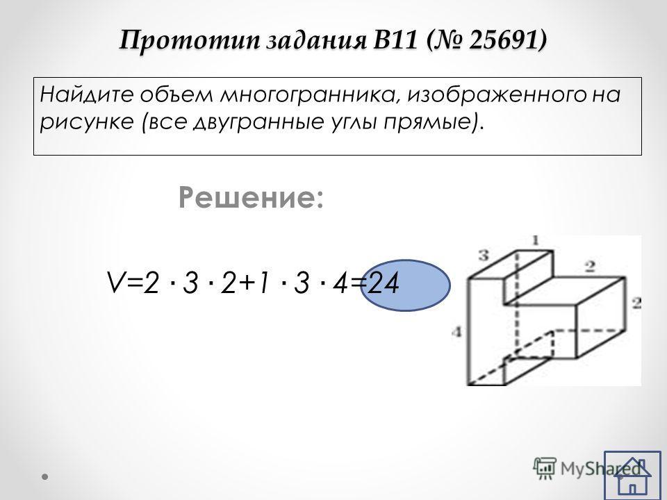 Прототип задания B11 ( 25691) Найдите объем многогранника, изображенного на рисунке (все двугранные углы прямые).