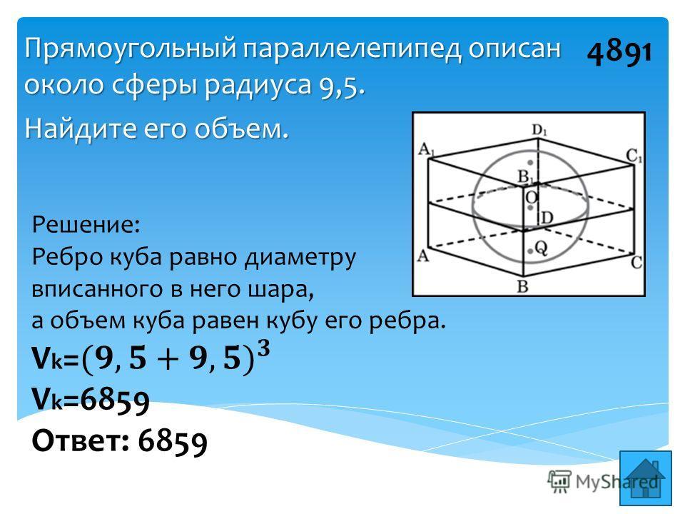 Прямоугольный параллелепипед описан около сферы радиуса 9,5. Найдите его объем. 4891