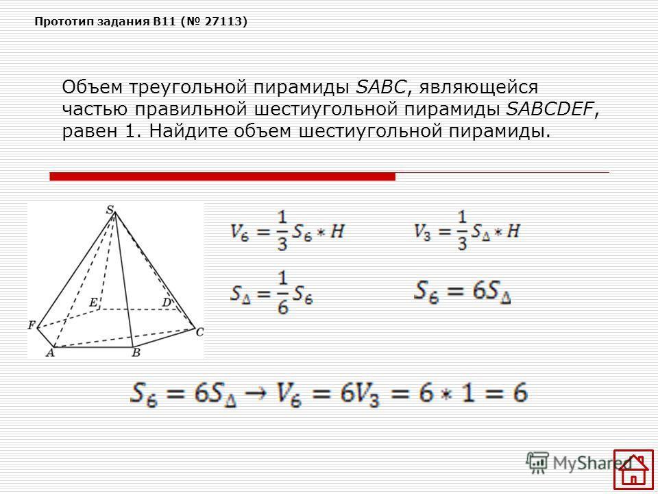 Объем треугольной пирамиды SABC, являющейся частью правильной шестиугольной пирамиды SABCDEF, равен 1. Найдите объем шестиугольной пирамиды. Прототип задания B11 ( 27113)