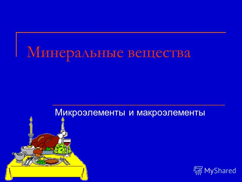 Минеральные вещества Микроэлементы и макроэлементы