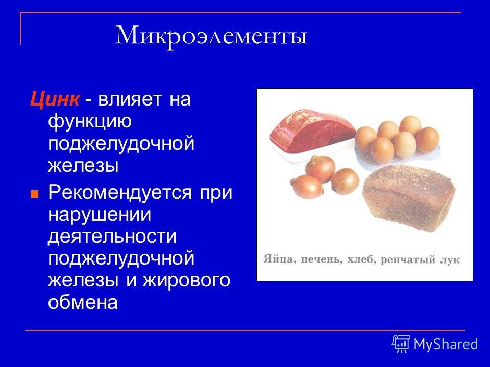 Микроэлементы Цинк - влияет на функцию поджелудочной железы Рекомендуется при нарушении деятельности поджелудочной железы и жирового обмена