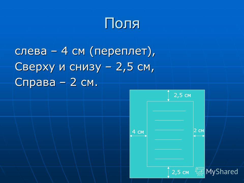 Поля слева – 4 см (переплет), Сверху и снизу – 2,5 см, Справа – 2 см. 2,5 см 4 см 2,5 см 2 см 2,5 см