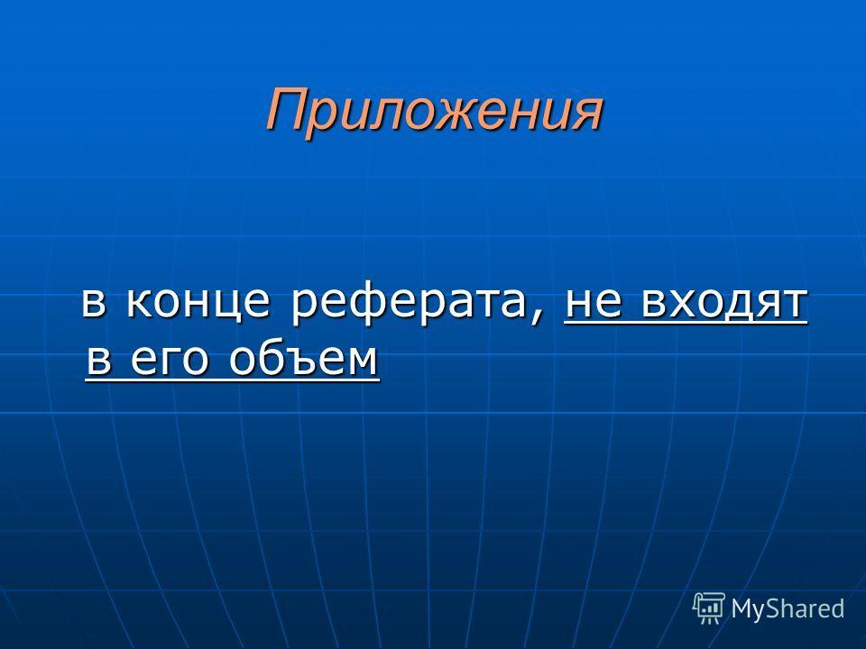 Приложения в конце реферата, не входят в его объем в конце реферата, не входят в его объем