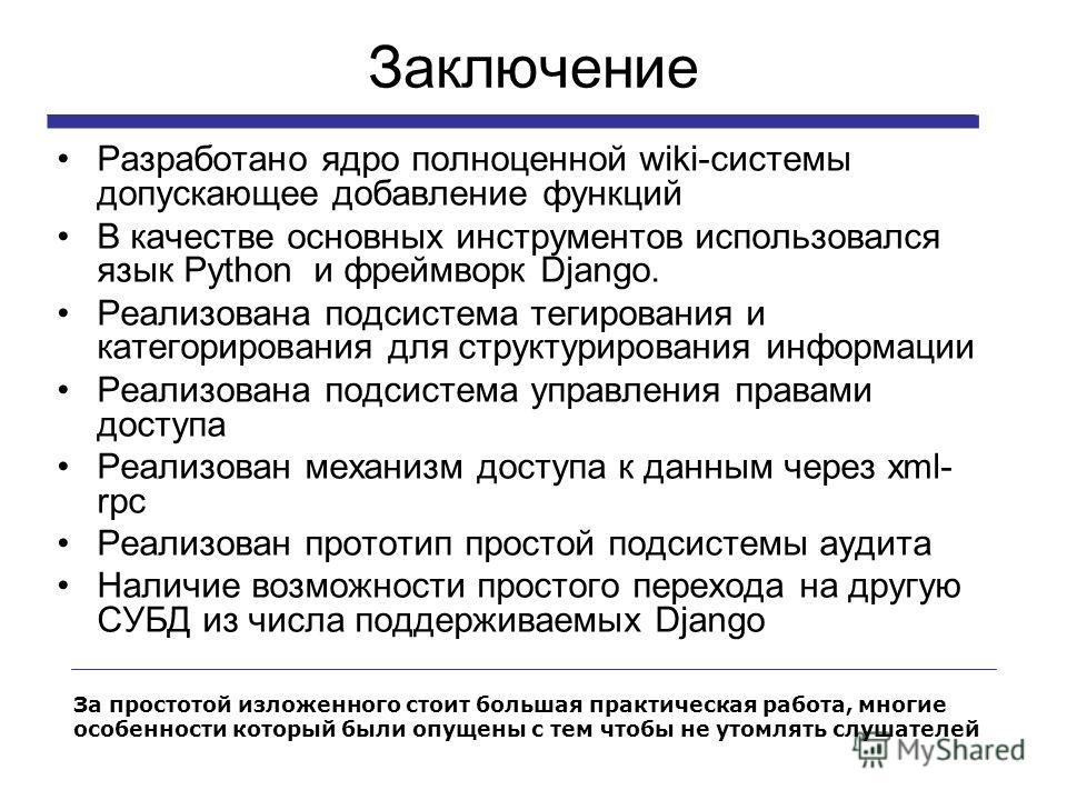 Заключение Разработано ядро полноценной wiki-системы допускающее добавление функций В качестве основных инструментов использовался язык Python и фреймворк Django. Реализована подсистема тегирования и категорирования для структурирования информации Ре