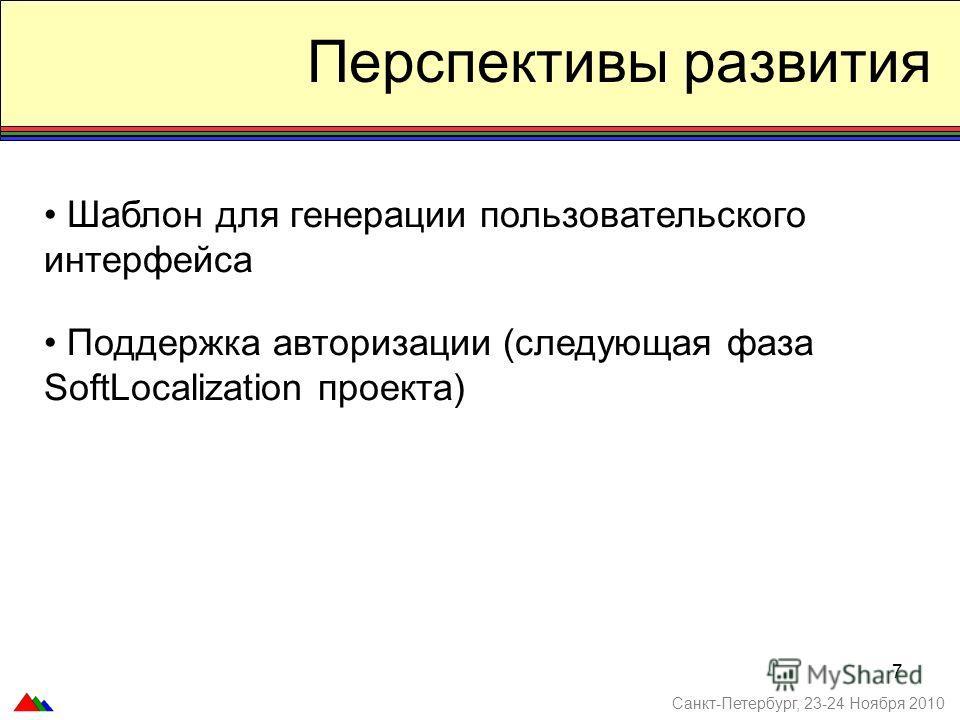 7 Перспективы развития Шаблон для генерации пользовательского интерфейса Поддержка авторизации (следующая фаза SoftLocalization проекта) Санкт-Петербург, 23-24 Ноября 2010