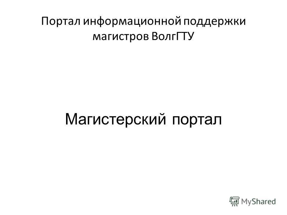 Портал информационной поддержки магистров ВолгГТУ Магистерский портал
