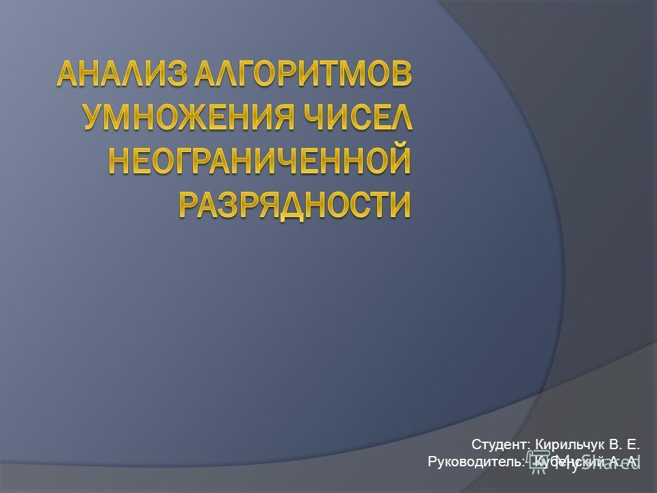 Студент: Кирильчук В. Е. Руководитель: Кубенский А. А.